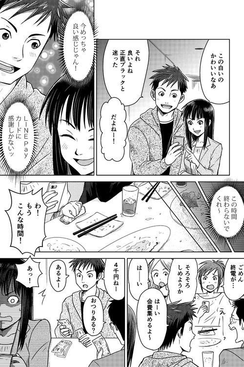 CAMPUS LINE  春の出会い編_011