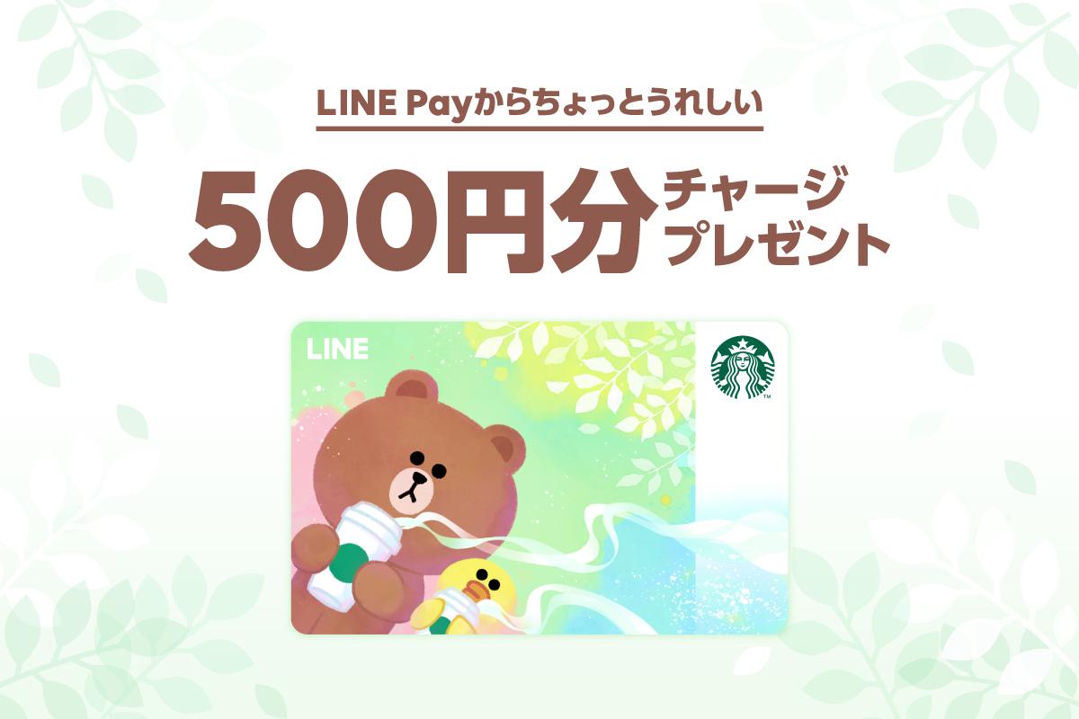 プレゼント スタバ line で 【スターバックスリワード】スタバのポイント制度「Starbucks Rewards」でスターを貯めて特典をゲットしよう!