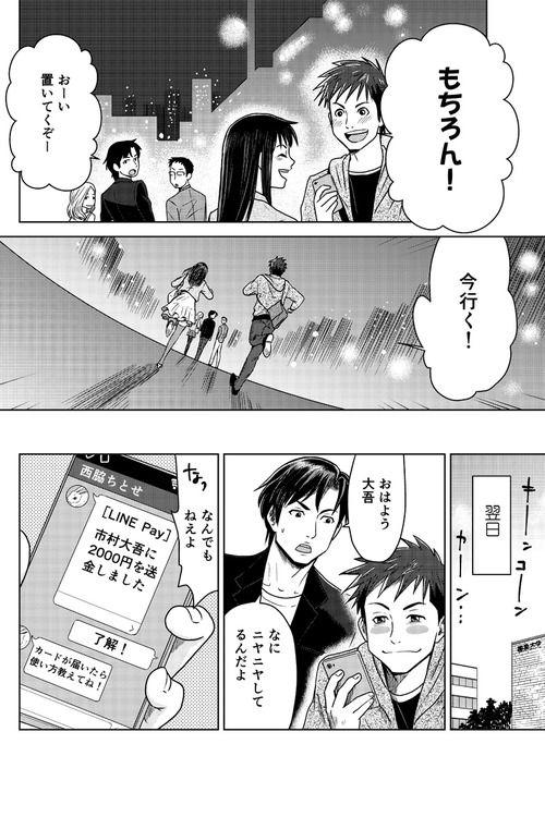 CAMPUS LINE  春の出会い編_020