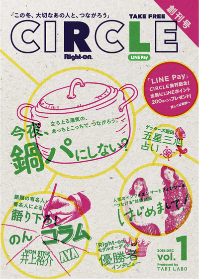 CIRCLE表紙