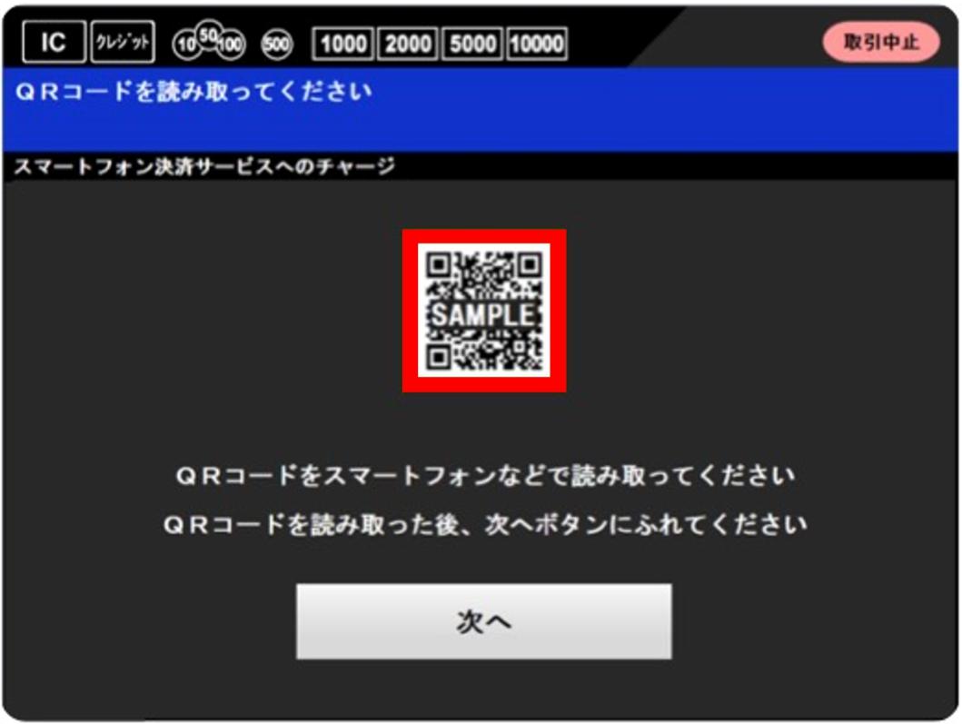東急線券売機チャージ③