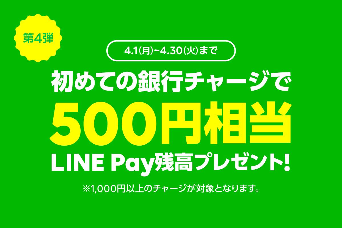 初めての銀行チャージ1,000円以上で、後日500円相当プレゼント!