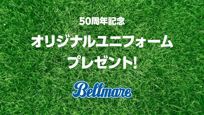 20180817【湘南ベルマーレ】800x450-修正1a