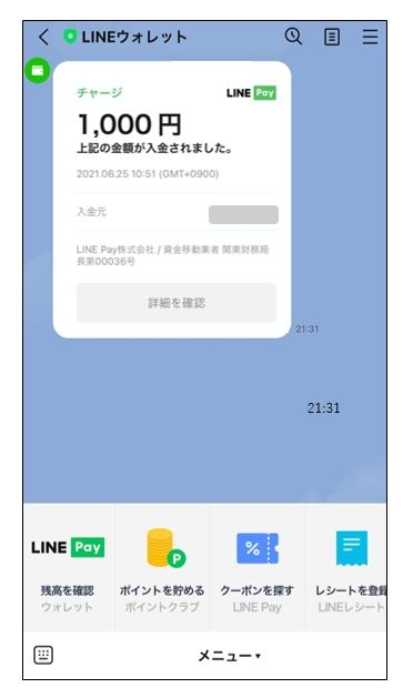 LINE Wallet7