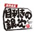 目利きの銀次rogo_朝岡リサイズ