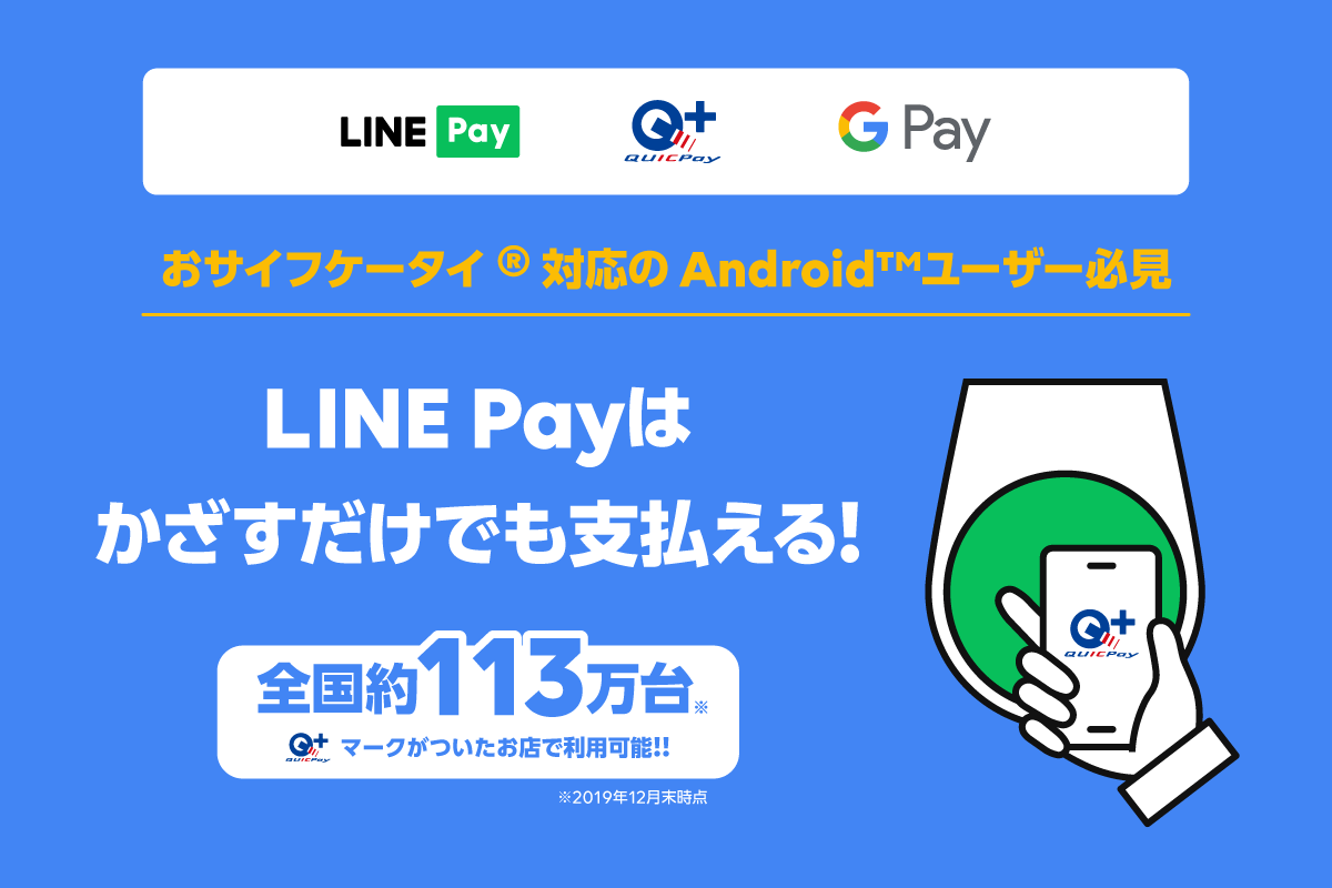 20200122-linepay-blog-001-re2