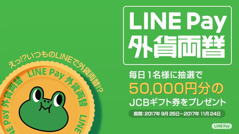 170921_LINE-Pay_OA_800x450_A
