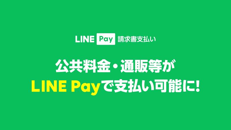 20191218-linepay-blog-001