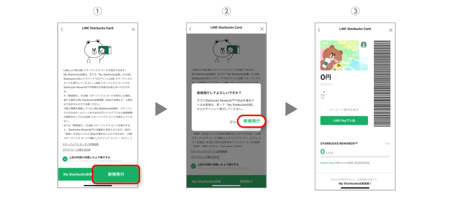 スタバブログ修正③