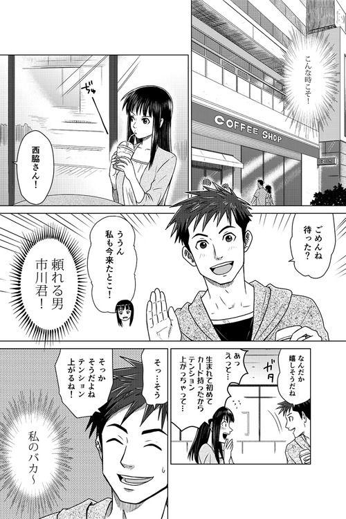 LINE漫画2話_003