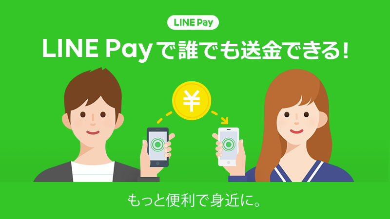 LINEPay_800x450_new
