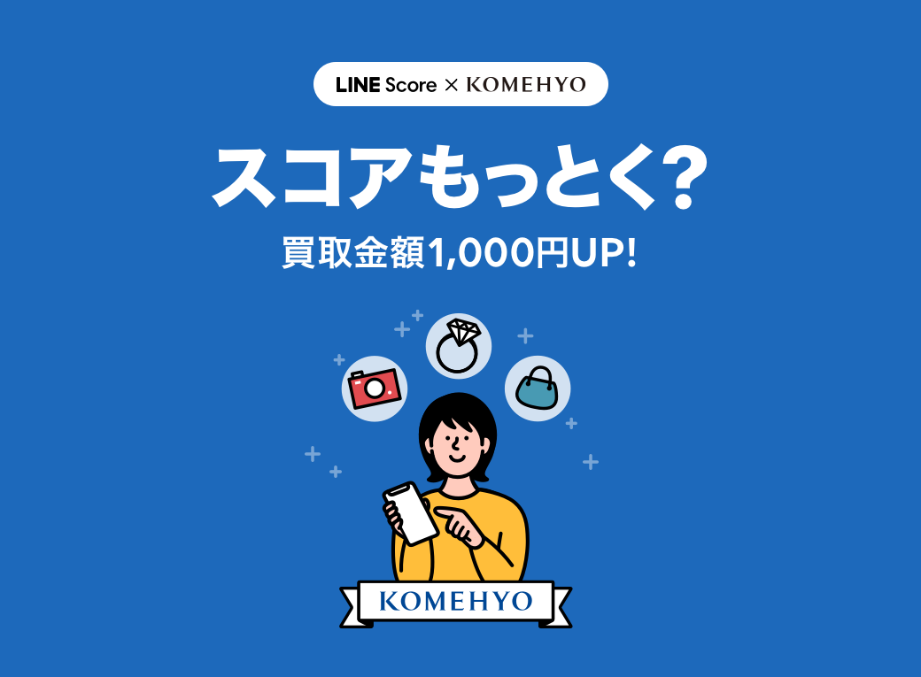 komehyo_blog