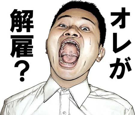 横浜通詞 ~多言語のススメ~解雇を言い渡されたら、その理由を明らかにさせることが大切トラックバック                  Misha