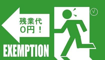 exemption02