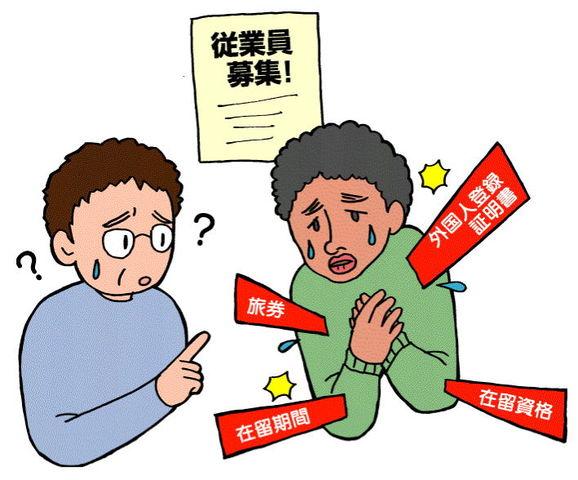 増加する外国人労働者と労働市場の闇 : 多言語翻訳GoWest ~多 ...