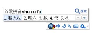 Google拼��