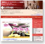 �リンケージM.Iコンサルティングホームページ