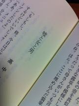 越後文学02