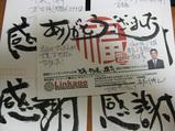 サンキューレター(礼状)