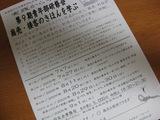 新潟県中小企業家同友会青年部セミナー