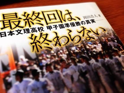 日本文理高校