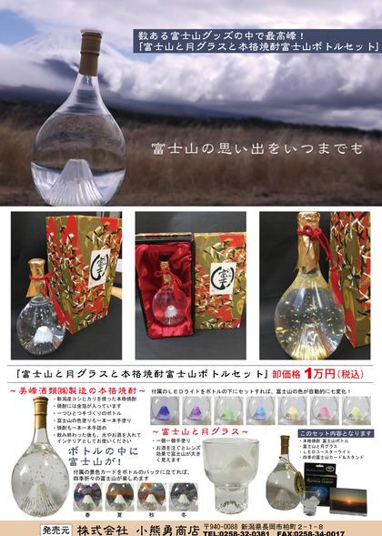 富士山ボトル
