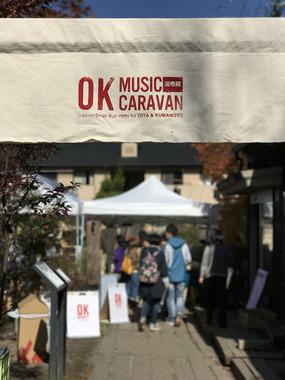 【イベントレポート】OK MUSIC CARAVAN & MARKET