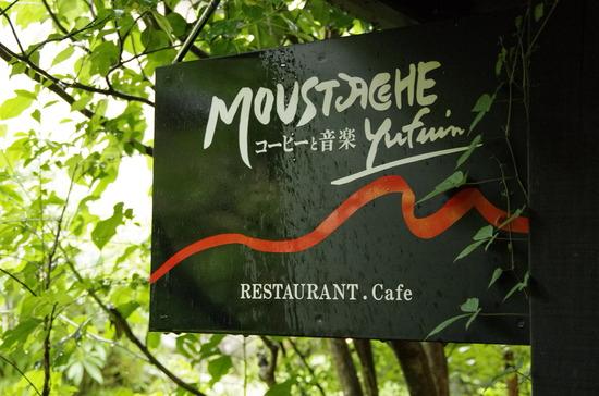 山の上のレストランの夜 2