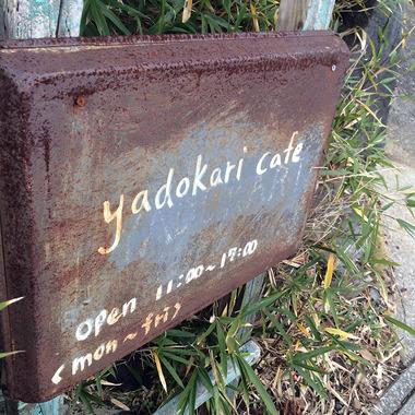 フライヤーを持って 〜Yadokari cafe編〜