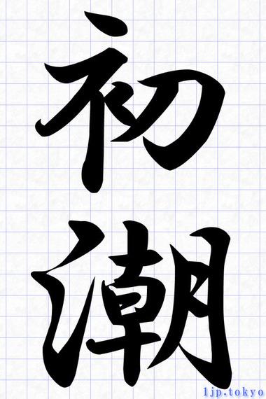 1-4-hatushio