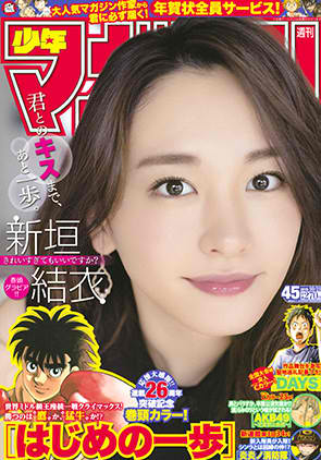 cover_2015WM_no45