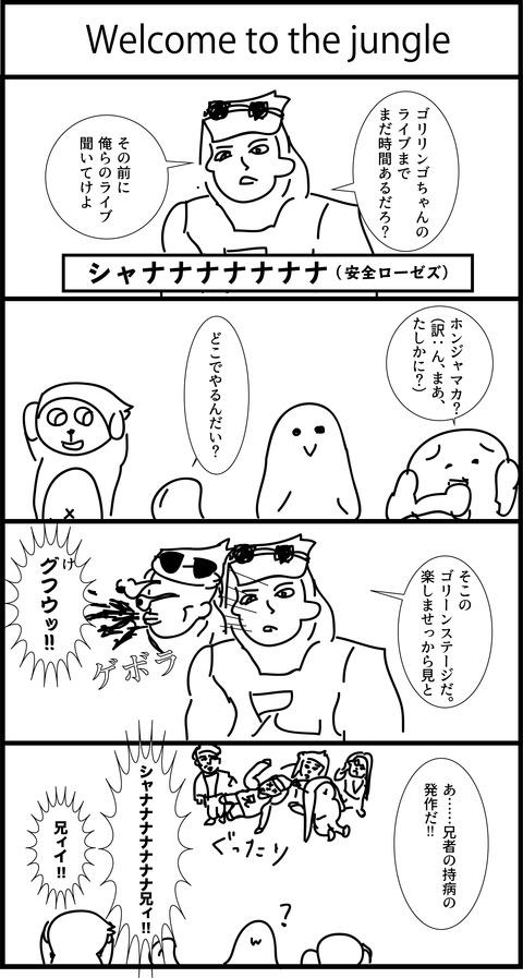 リンクス4コマ漫画72