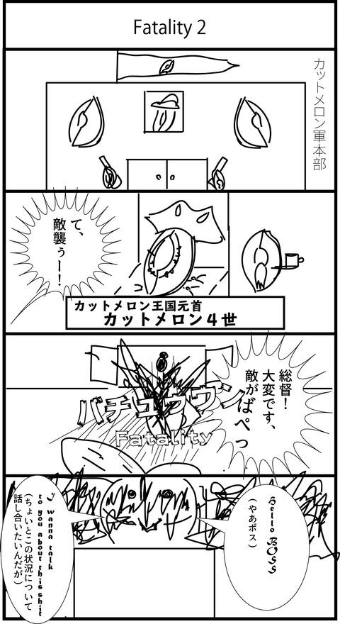 リンクス4コマ漫画89