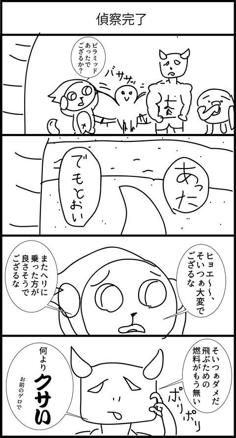 リンクス4コマ漫画103
