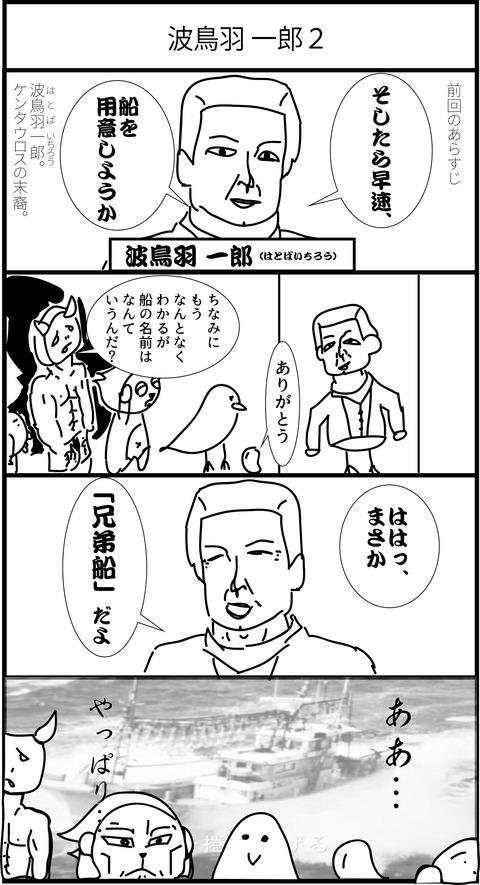 リンクス4コマ漫画106