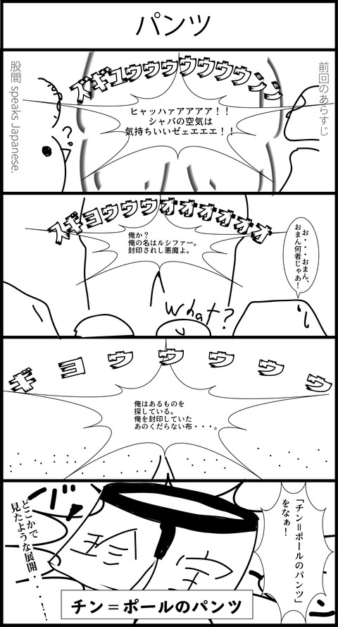リンクス4コマ漫画31