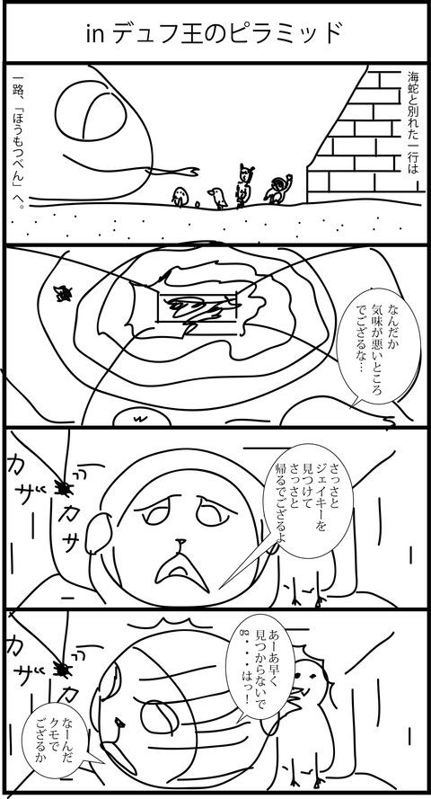リンクス4コマ漫画141