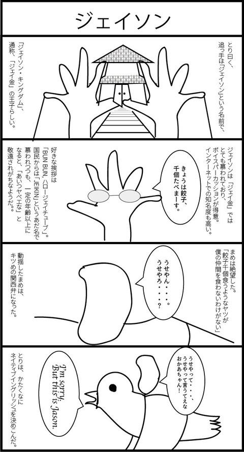 リンクス4コマ漫画10