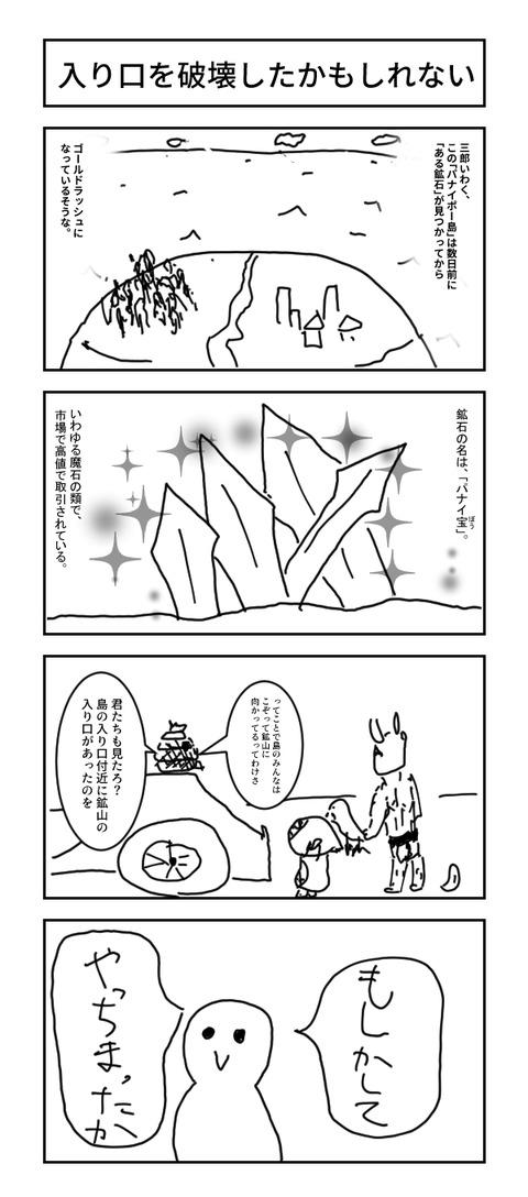 リンクス4コマ漫画169