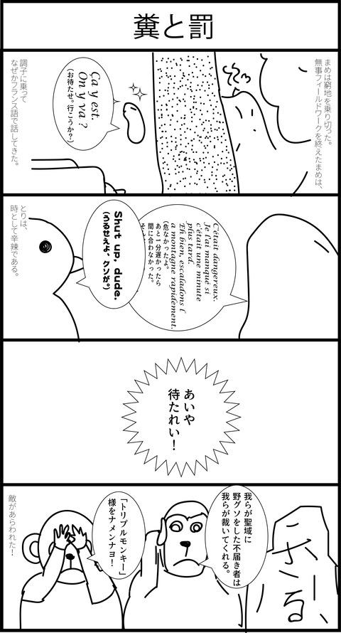 リンクス4コマ漫画20