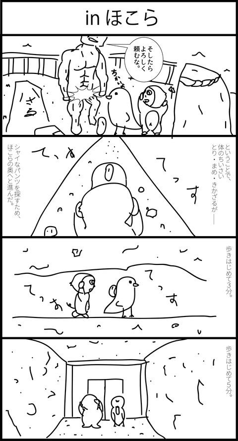 リンクス4コマ漫画33