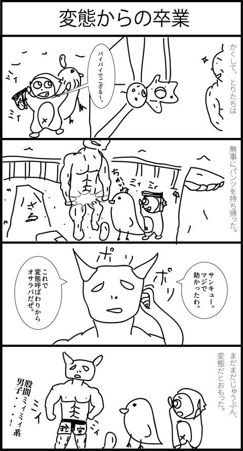 リンクス4コマ漫画43