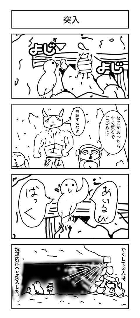 リンクス4コマ漫画172