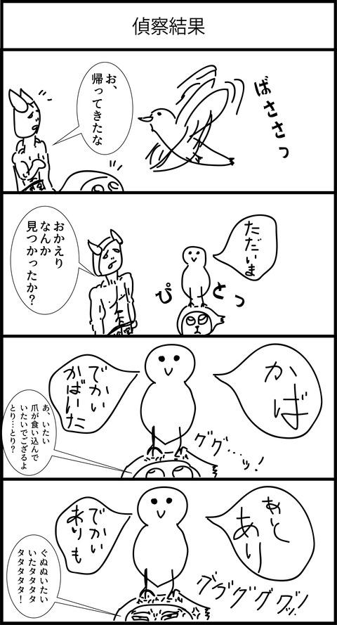 リンクス4コマ漫画122
