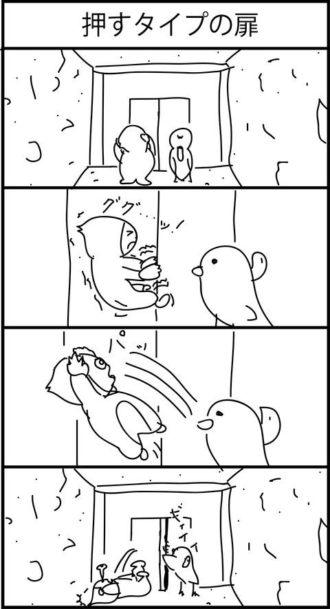 リンクス4コマ漫画34