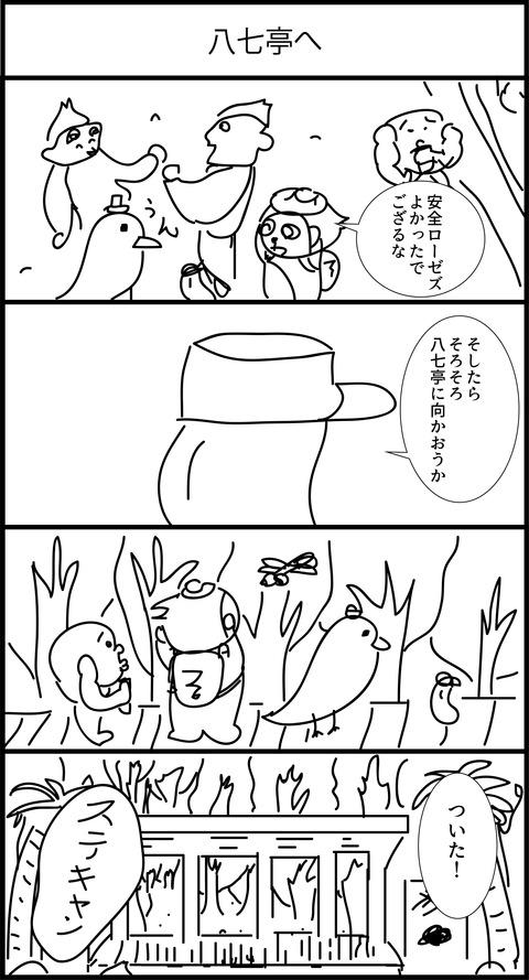 リンクス4コマ漫画81
