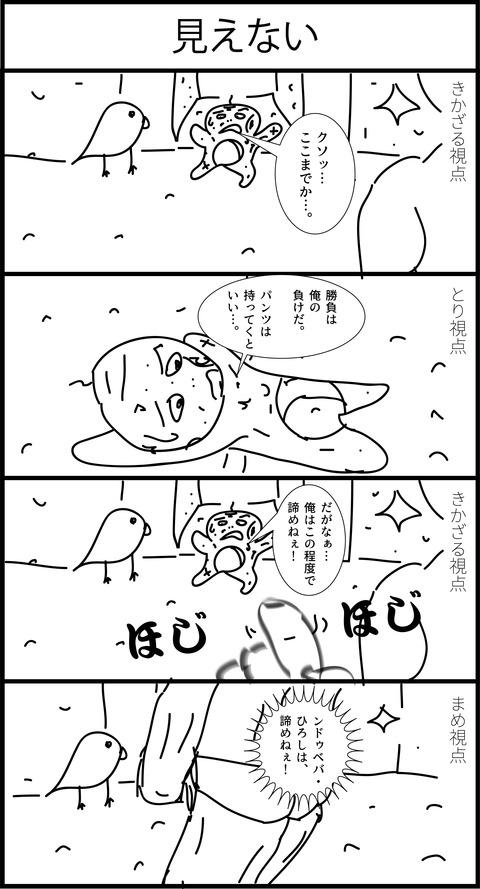 リンクス4コマ漫画42