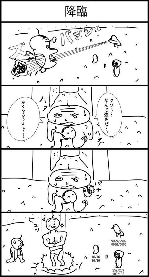 リンクス4コマ漫画40