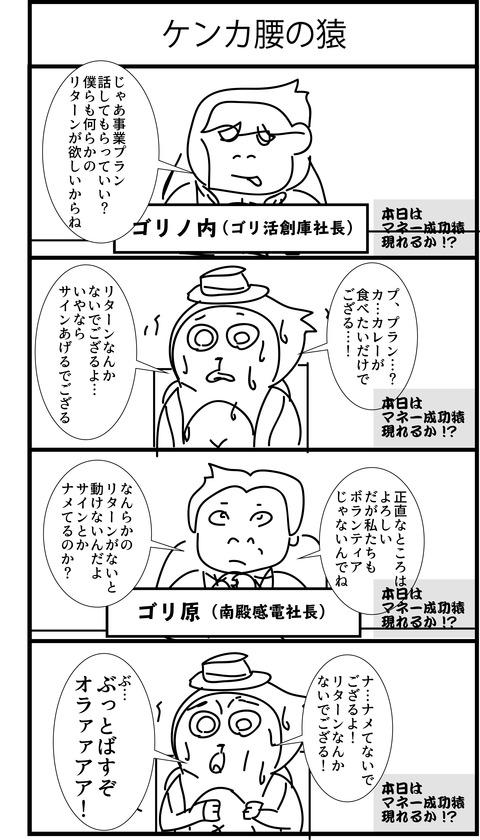 リンクス4コマ漫画77