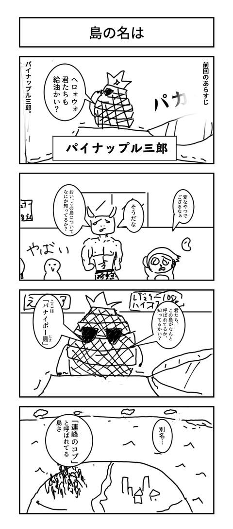 リンクス4コマ漫画168